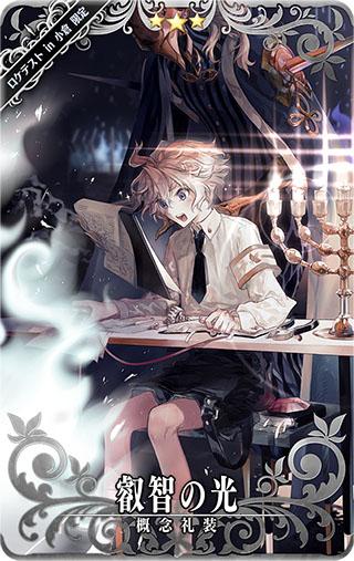 ▲★3(R)叡智の光