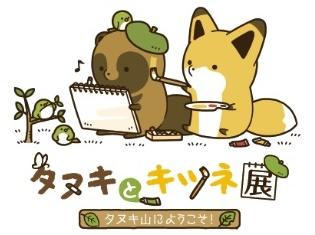 『タヌキとキツネ』初の大型イベントが4月21日より開催! 描きおろしイラストを使用したイベントオリジナルグッズが登場
