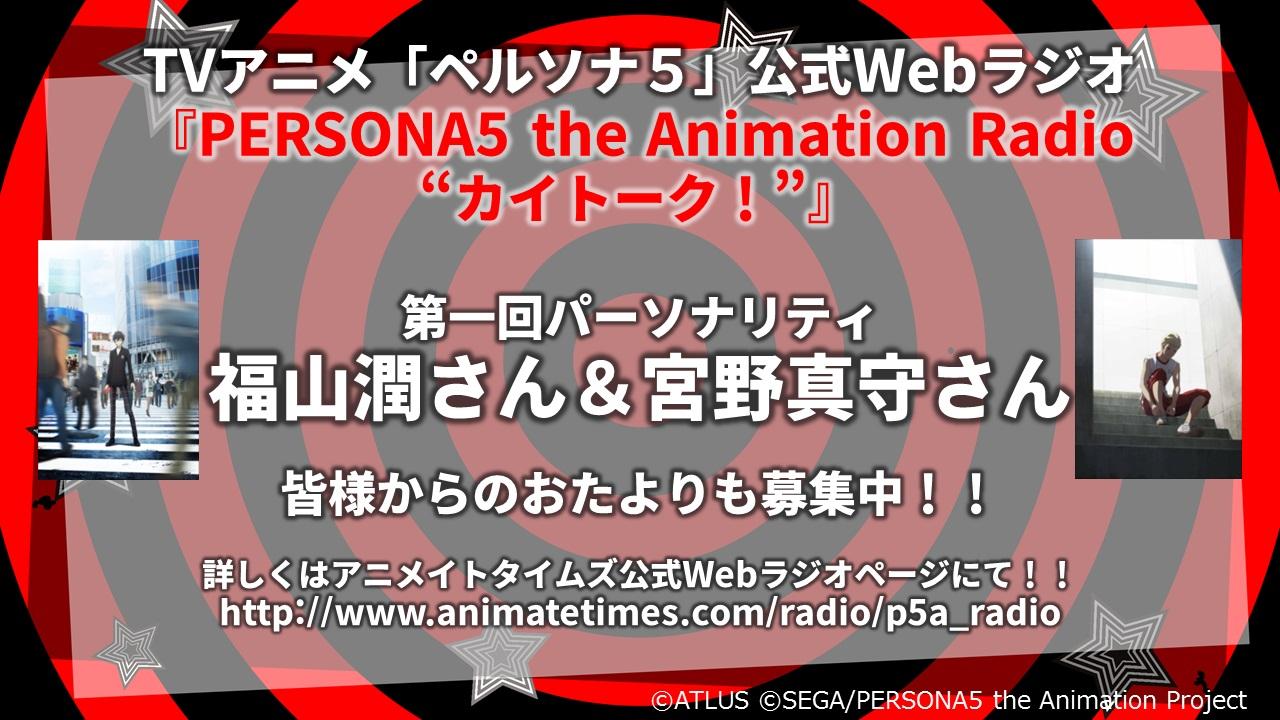 『ペルソナ5』アニメ公式Webラジオ第1回が配信開始
