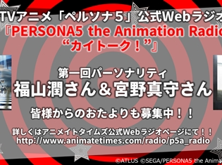 『PERSONA5 the Animation』公式Webラジオが配信開始!第1回パーソナリティは福山潤さん&宮野真守さん