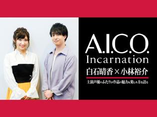 A.I.C.O. Incarnation:小林裕介×白石晴香 対談|主演声優のふたりが作品の魅力&楽しみ方を語る
