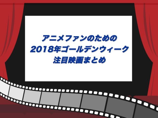 ゴールデンウィーク映画まとめ【2018GW特集】