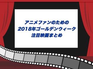 【2018GW特集】『コナン』『いぬやしき』『デジモン』も!アニメファンのためのゴールデンウィーク映画まとめ(動画あり)