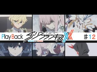 『ダーリン・イン・ザ・フランキス』TVアニメ第12話 Play Back:ヒロとゼロツー、ふたりは過去に出会っていて――