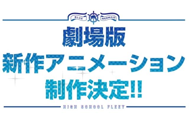 『ハイスクール・フリート』劇場版 制作決定!夏川椎菜、Lynnら登壇の放送二周年イベントで発表!!