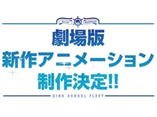 『ハイスクール・フリート』劇場版制作決定! 夏川椎菜さん、Lynnさんら登壇の放送二周年イベントで発表!!