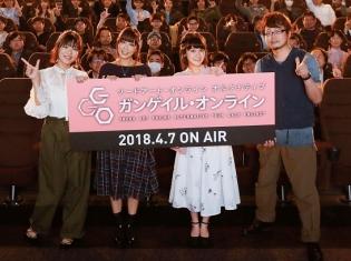 『ソードアート・オンライン オルタナティブ ガンゲイル・オンライン』先行上映会より楠木ともりさん、日笠陽子さんら声優陣のコメントが到着