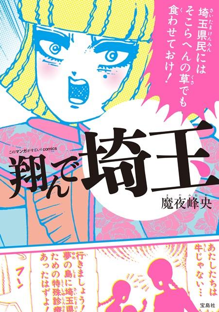 『翔んで埼玉』二階堂ふみ&GACKTのW主演で、2019年実写映画化