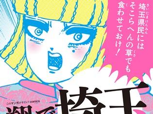 魔夜峰央氏の人気コミック『翔んで埼玉』二階堂ふみさん&GACKTさんW主演で、2019年実写映画化決定!