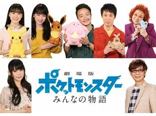 『劇場版ポケットモンスター みんなの物語』野沢雅子さんらゲスト声優7名が解禁!新ポケモン・ゼラオラも登場
