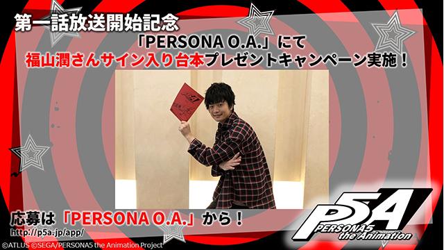 『ペルソナ5』BD&DVD購入特典公開! 福山さんのサイン入り台本が当たる!?