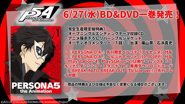 テレビアニメ『ペルソナ5』公式Webラジオ第15回目のゲストは声優・阪口大助さん&渕上舞さん!-2