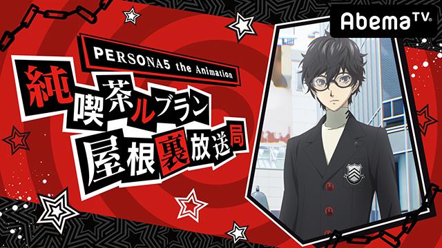 テレビアニメ『ペルソナ5』公式Webラジオ第15回目のゲストは声優・阪口大助さん&渕上舞さん!-6