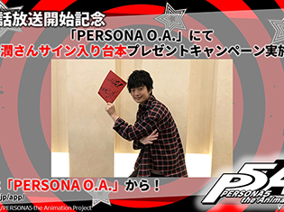 TVアニメ『ペルソナ5』BD&DVD店舗別購入特典が公開! 『PERSONA O.A.』上にて福山潤さんのサイン入り台本プレゼントキャンペーン実施!