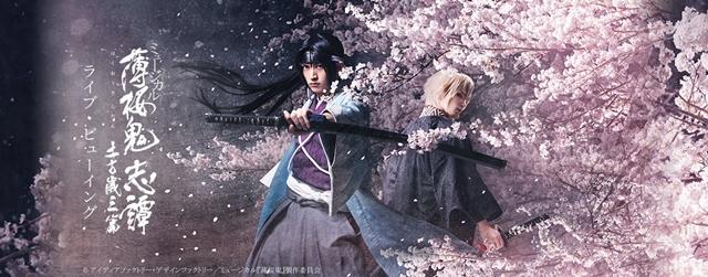 ミュージカル『薄桜鬼 志譚』土方歳三篇のライブ・ビューイングが開催決定
