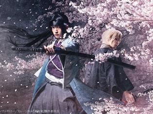 ミュージカル『薄桜鬼 志譚』土方歳三篇のライブ・ビューイングの開催が決定! パワーアップした本作を映画館でも目撃しよう!
