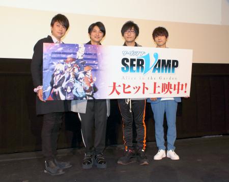 寺島拓篤・梶裕貴ら声優陣が劇場版『サーヴァンプ』を語る|初日舞台挨拶レポート