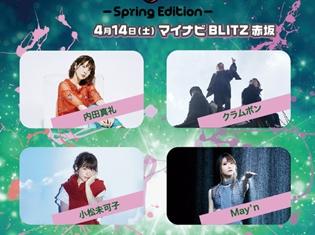 内田真礼さんと小松未可子さんが音楽イベント「musicるFES -Spring Edition-」に出演決定! 出演者よりコメントが到着!