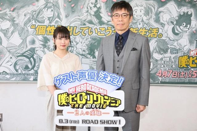 『ヒロアカ』劇場版、志田未来・生瀬勝久がゲスト声優に決定