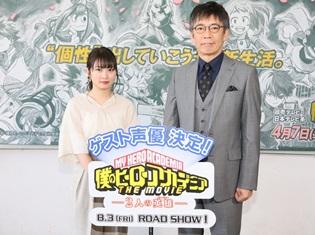『僕のヒーローアカデミア THE MOVIE』志田未来さん・生瀬勝久さんがゲスト声優に決定! 「ヒーロー授業」で学生達へエール
