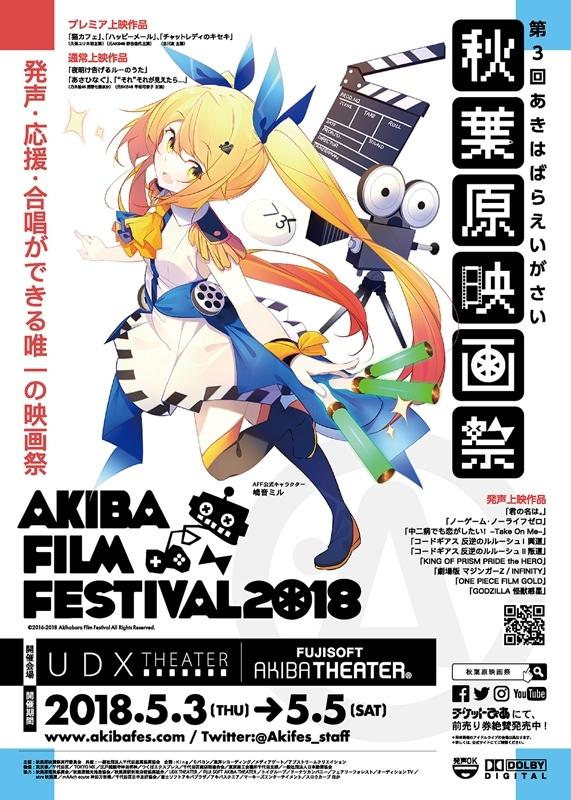 ▲第3回秋葉原映画祭2018ポスター