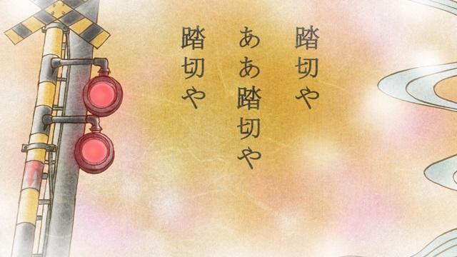 『踏切時間』TVアニメ最新話あらすじ・場面カットまとめ