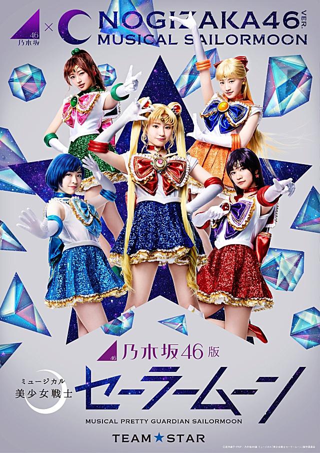 「セラミュ」ことミュージカル『美少女戦士セーラームーン』の乃木坂46版がスタート! 新たに原作の1期を描く!