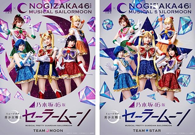 ミュージカル『美少女戦士セーラームーン』の乃木坂46版がスタート! 新たに原作の1期を描く!