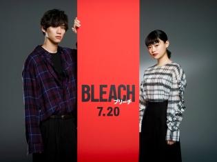 映画『BLEACH』福士蒼汰×杉咲花インタビュー「アクション作品として自信の持てる超大作に」