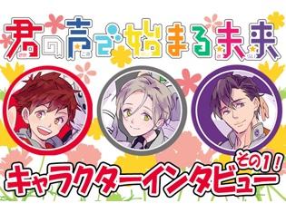 春から始まる新生活、オレたちアイドル始めました! 『君の声で始まる未来』キミライ☆キャラクターインタビュー【Vol.1】