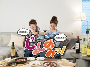 阿澄佳奈さんと加藤英美里さんが声優女子飲み会! アプリ限定番組『じょしのみッ!』第1話が4月13日より公開! おふたりのコメントも到着