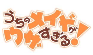 秋アニメ『うちのメイドがウザすぎる!』第5話のあらすじ・場面カット公開! おしゃれ命の女子小学生・森川ゆいがミーシャに対抗心を燃やす-2