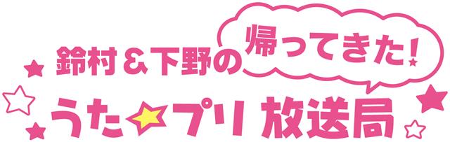うたの☆プリンスさまっ♪-2