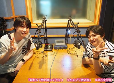 「鈴村&下野の帰ってきた! うた☆プリ放送局」4月13日(金)正午配信スタート!