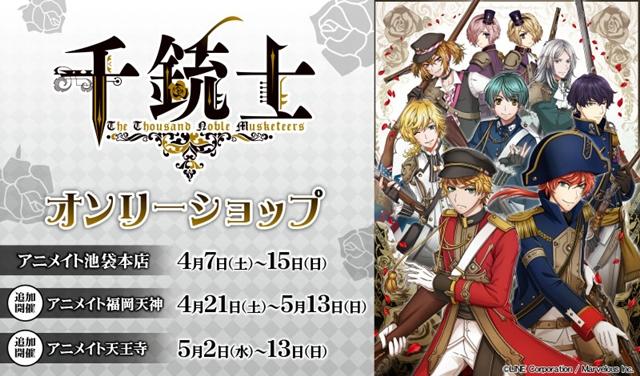 アプリゲーム『千銃士』のオンリーショップがアニメイト池袋本店で開催中 福岡天神&天王寺での開催も