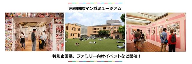『PEACE MAKER 鐵』『Re:ゼロから始める異世界生活』『ルパン三世 PART5』が、京まふ2018のコラボビジュアル第1弾に! 開催概要も大発表