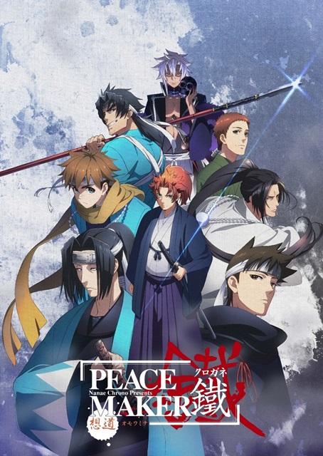 『PEACE MAKER 鐵』『Re:ゼロから始める異世界生活』『ルパン三世 PART5』が、京まふ2018のコラボビジュアル第1弾に! 開催概要も大発表の画像-3