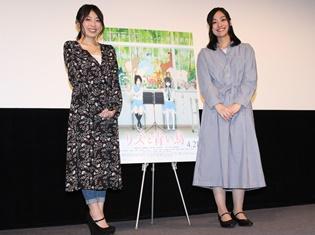 映画『リズと青い鳥』の山田尚子監督、原作・武田綾乃先生が女子の心の機微について語った特別トークイベントをレポート!