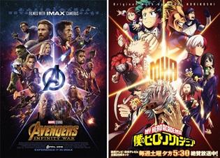 『僕のヒーローアカデミア』×映画『アベンジャーズ/インフィニティ・ウォー』SPヒーローコラボ決定! コラボムービーも7本公開