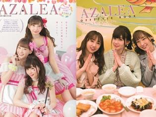 「ウルトラジャンプ」5月特大号は『ラブライブ!サンシャイン!!』特集・第3弾! 「AZALEA」の3人が巻頭グラビアと別冊付録で登場!