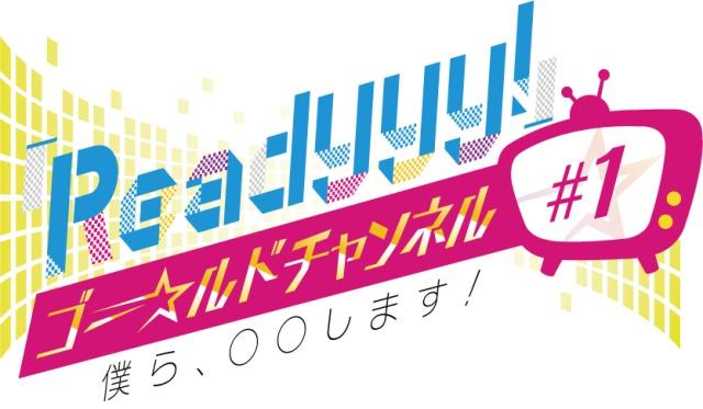 『Readyyy!』プロジェクト公式生番組が配信スタート!
