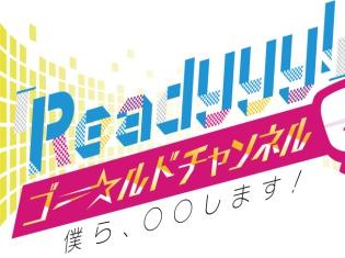 『Readyyy!』プロジェクト初の公式生番組が4月17日20時より配信スタート! 記念すべき初回放送は18人の声優陣が勢揃い!