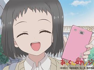 TVアニメ『あっくんとカノジョ』第2話の先行場面写真&あらすじを公開! のんたんがあっくんに「写真を撮ろう!」と声をかけるが……。