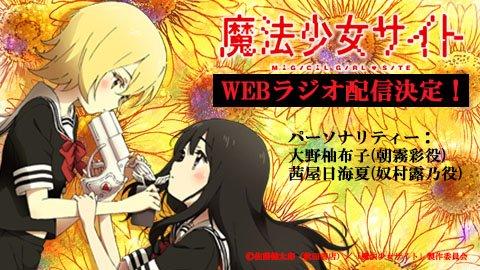 『魔法少女サイト』TVアニメ  場面カット・あらすじ まとめ-19