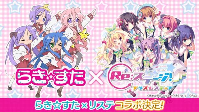 『Re:ステージ!プリズムステップ』×『らき☆すた』コラボ決定