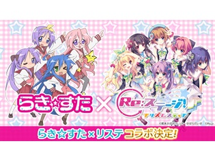 『Re:ステージ!プリズムステップ』×『らき☆すた』コラボ決定! こなた・つかさ・かがみ・みゆきがゲームに登場