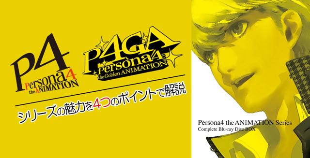 祝BD-BOX発売!TVアニメ『ペルソナ4』シリーズの魅力を4つのポイントで解説