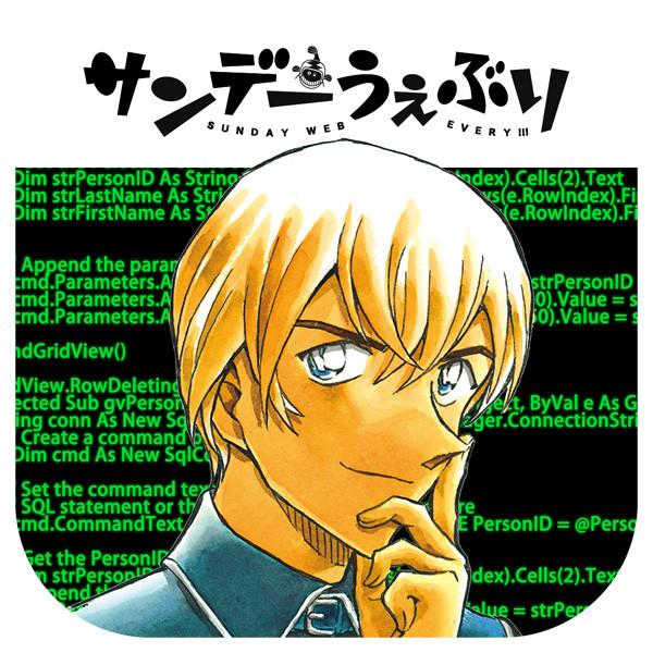 『名探偵コナン ゼロの執行人』公開記念で原作全巻が無料公開