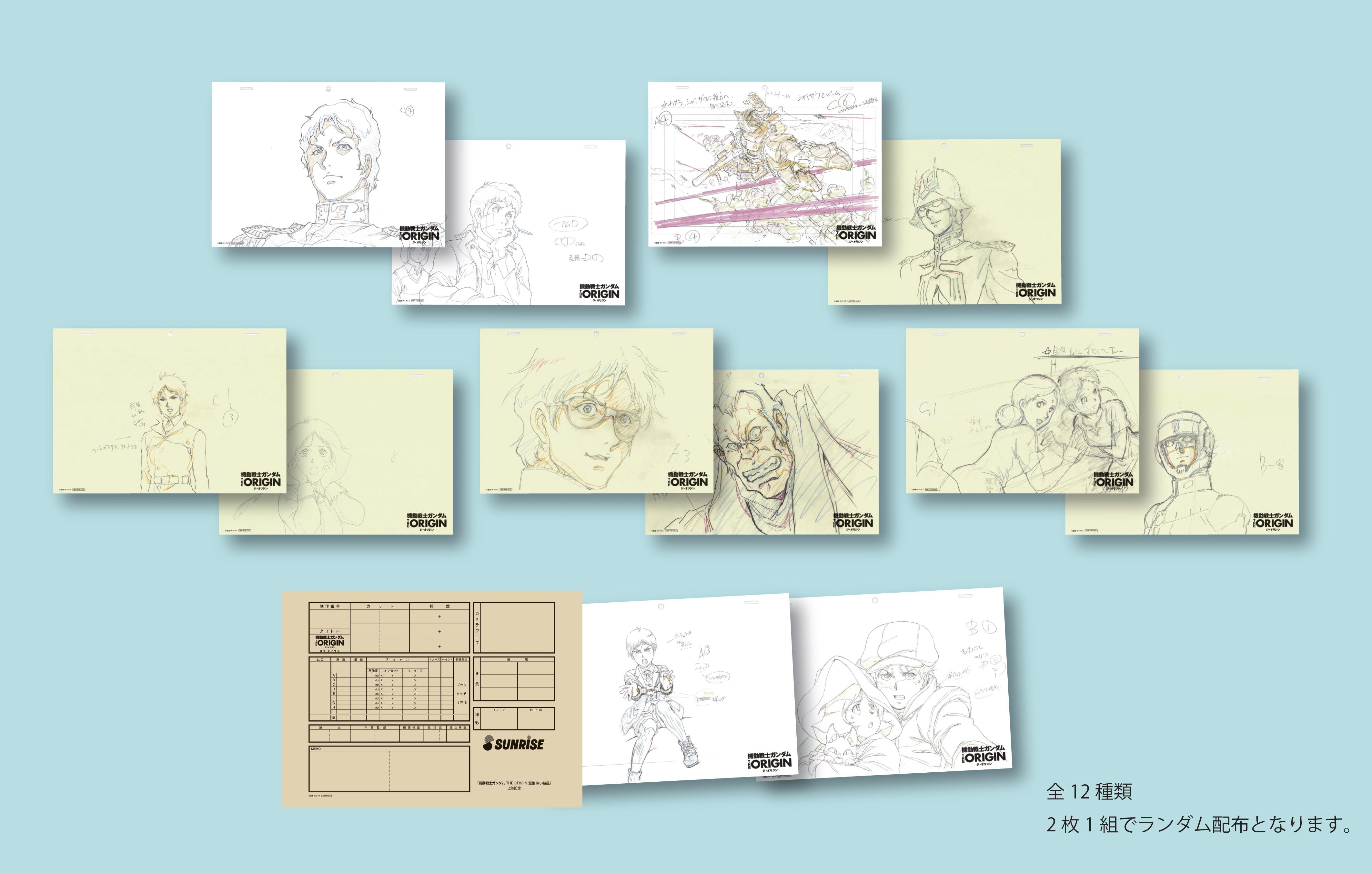 機動戦士ガンダム THE ORIGIN 最新イベント情報!