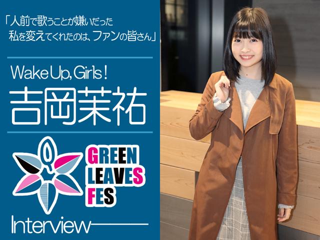 吉岡茉祐さん『Green Leaves Fes』開催記念インタビュー